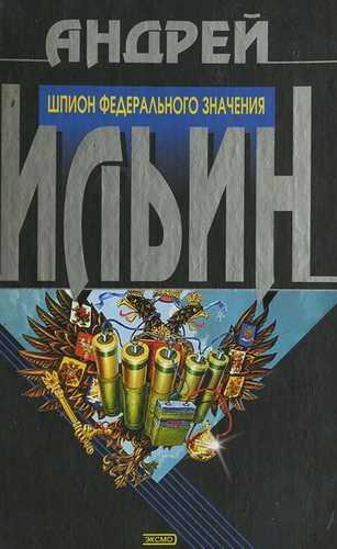 Андрей Ильин. Шпион федерального значения