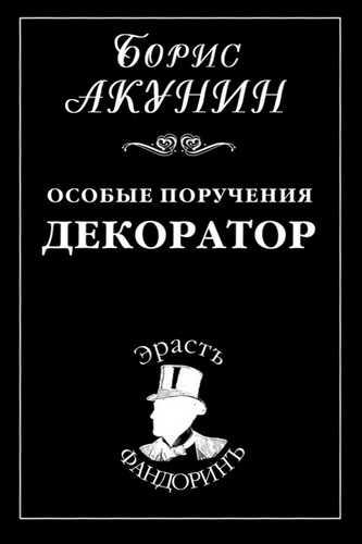 Борис Акунин. Декоратор