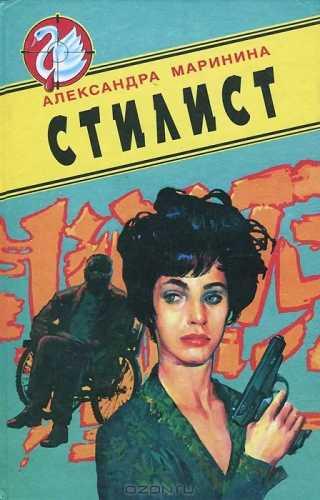 Александра Маринина. Стилист