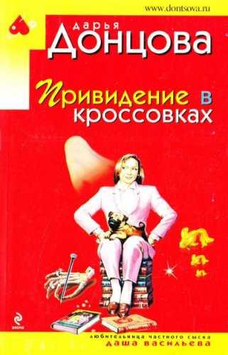 Дарья Донцова. Привидение в кроссовках