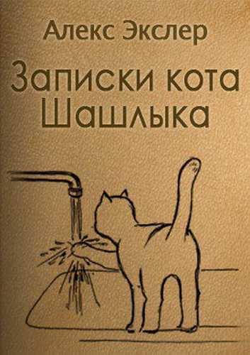 Алекс Экслер. Полные записки кота Шашлыка