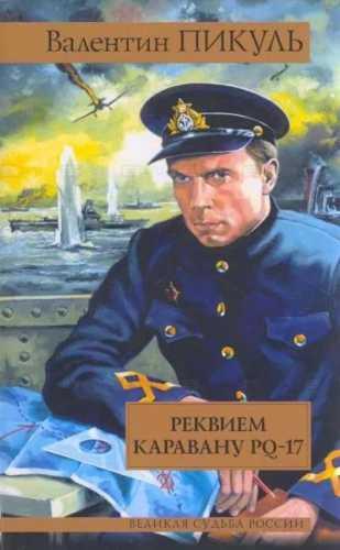 Валентин Пикуль. Реквием каравану PQ-17