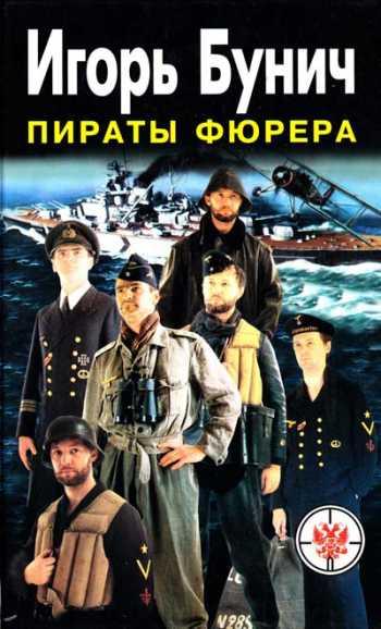 Игорь Бунич. Пираты Фюрера