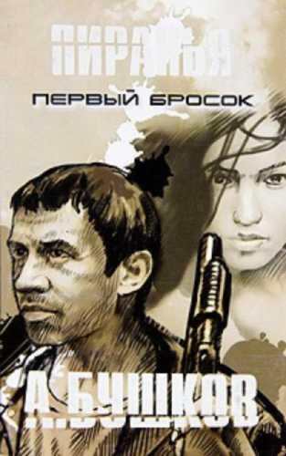 Александр Бушков. Пиранья 1. Первый бросок
