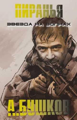 Александр Бушков. Пиранья 2. Звезда на волнах