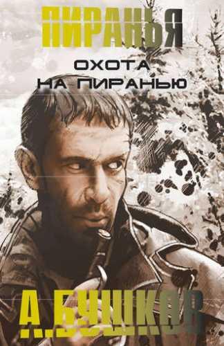 Александр Бушков. Пиранья 6. Охота на Пиранью