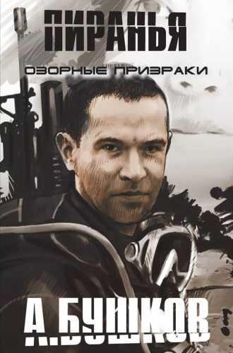 Александр Бушков. Пиранья 7. Озорные призраки