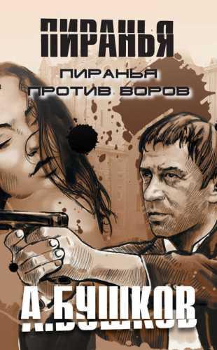 Александр Бушков. Пиранья 11. Пиранья против воров