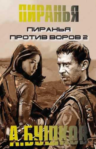 Александр Бушков. Пиранья 12. Пиранья против воров-2