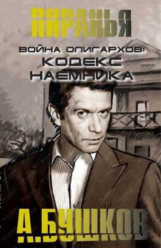 Александр Бушков. Пиранья 16. Кодекс наемника