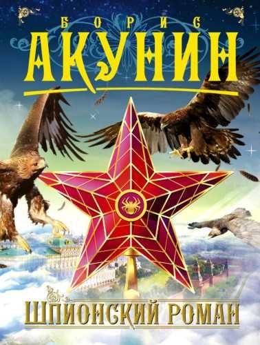 Борис Акунин. Шпионский роман