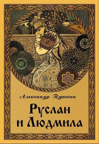 Александр Пушкин. Руслан и Людмила