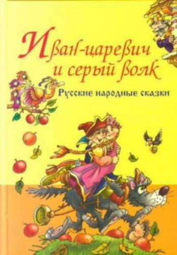 Русская народная сказка Иван-царевич и серый волк