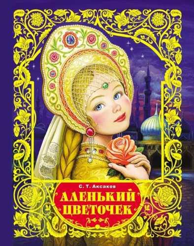 Сергей Аксаков. Аленький цветочек