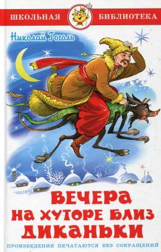 Николай Гоголь. Вечера на хуторе близ Диканьки