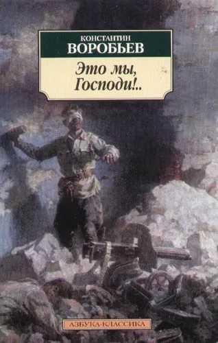 Константин Воробьёв. Это мы, Господи!