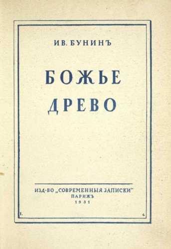 Иван Бунин. Божье древо