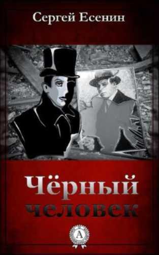 Сергей Есенин. Черный человек