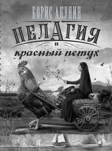 Борис Акунин. Пелагия и красный петух