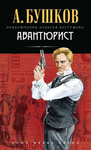 Александр Бушков. Приключения Алексея Бестужева 1. Непристойный танец