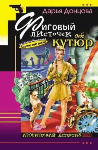 Дарья Донцова. Фиговый листочек от кутюр