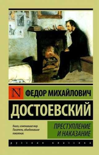 Федор Достоевский. Преступление и наказание