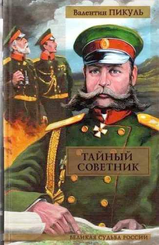 Валентин Пикуль. Тайный советник. Исторические миниатюры