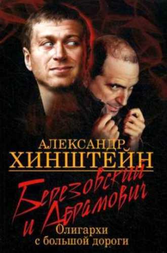 Александр Хинштейн. Березовский и Абрамович. Олигархи с большой дороги