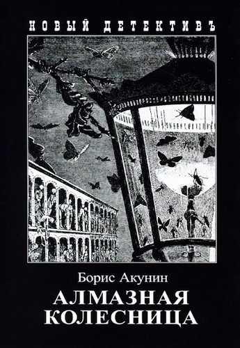 Борис Акунин. Алмазная колесница