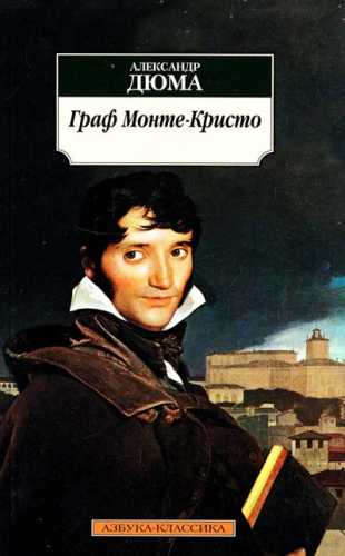 Александр Дюма. Граф Монте-Кристо