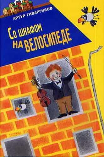 Артур Гиваргизов. Со шкафом на велосипеде