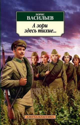 Борис Васильев. А зори здесь тихие