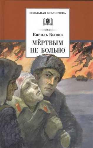 Василь Быков. Мёртвым не больно