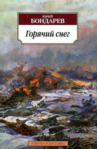 Юрий Бондарев. Горячий снег