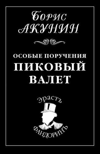 Борис Акунин. Пиковый Валет