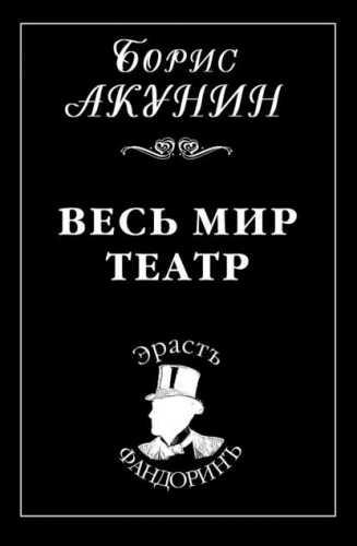 Борис Акунин. Весь мир театр