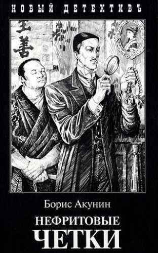 Борис Акунин. Нефритовые четки