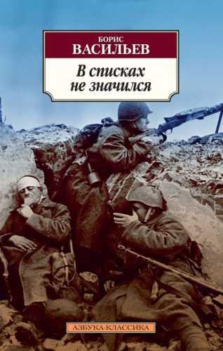 Борис Васильев. В списках не значился