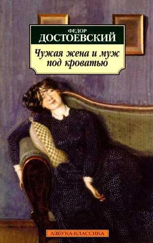 Федор Достоевский. Чужая жена и муж под кроватью