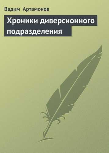 Вадим Артамонов. Хроники диверсионного подразделения