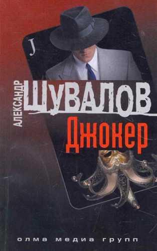 Александр Шувалов. Боевые псы империи 3. Джокер