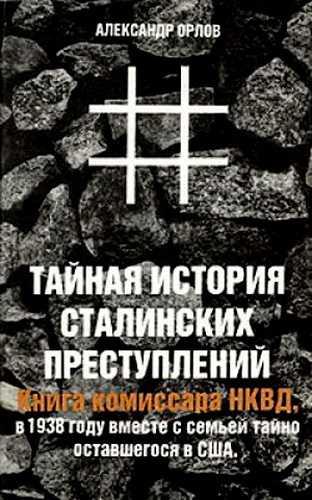 Александр Орлов. Тайная история сталинских преступлений