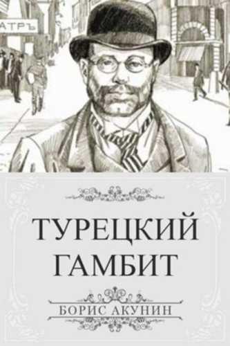Борис Акунин. Турецкий гамбит