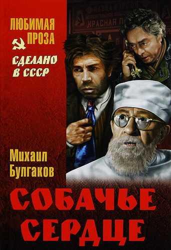Михаил Булгаков. Собачье сердце