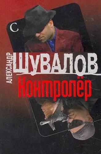 Александр Шувалов. Боевые псы империи 4. Контролер