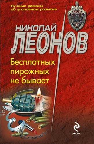 Николай Леонов. Бесплатных пирожных не бывает
