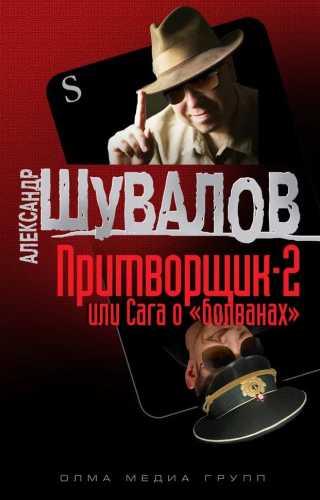 Александр Шувалов. Боевые псы империи 5. Притворщик-2