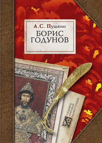 Александр Пушкин. Борис Годунов