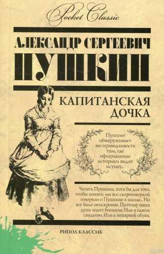 Александр Пушкин. Капитанская дочка