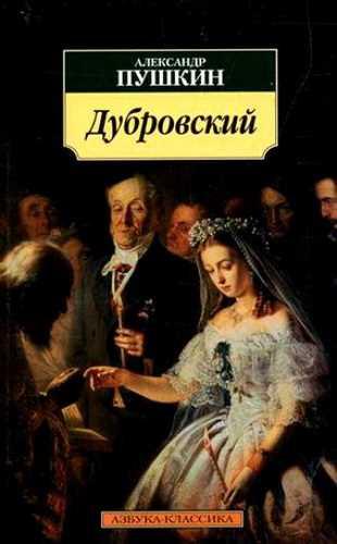Александр Пушкин. Дубровский